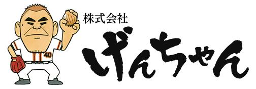 株式会社げんちゃん