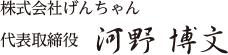 株式会社げんちゃん 代表取締役 河野博文